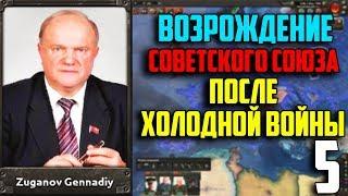 ИНДОКИТАЙ И НОРВЕГИЯ / ВОССТАНОВИТЬ СССР В 1991 / HEARTS OF IRON 4 (5 Часть)