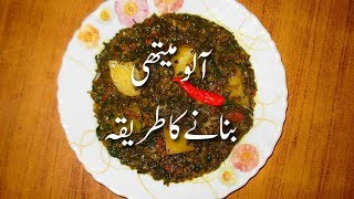 Aloo Kasuri Methi Recipe in Urdu Pakistani آلو قصوری میتهی How to Cook Potato Fenugreek Leaves