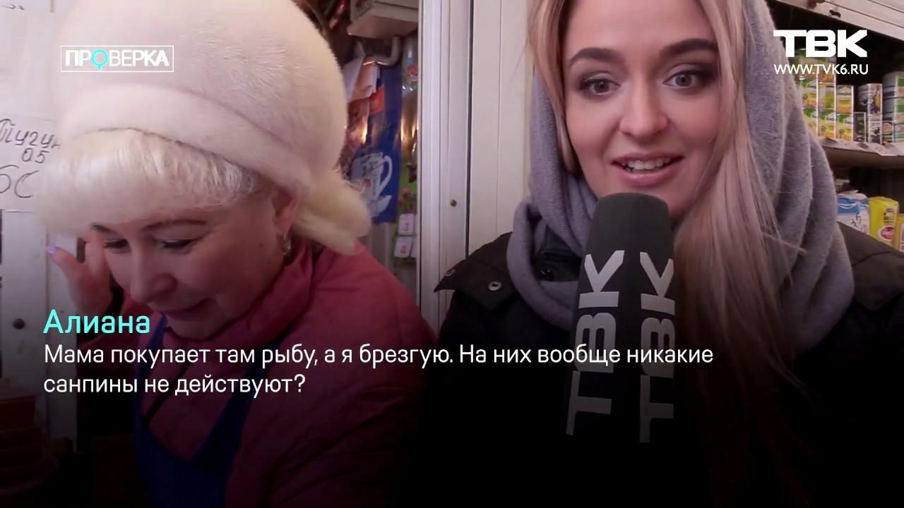 «Проверка» новостей ТВК рынка на улице Матросова (Красноярск)