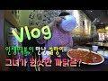 쏘라인생떡볶이 충남대데이트 Vlog (feat. 그녀가 원샷한 정체는 무엇?)