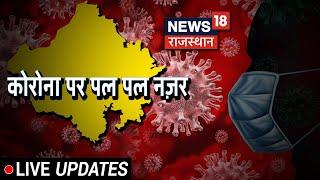 Rajasthan Political Crisis | राजस्थान न्यूज़ लाइव | Latest Hindi News | News18 Rajasthan Live TV