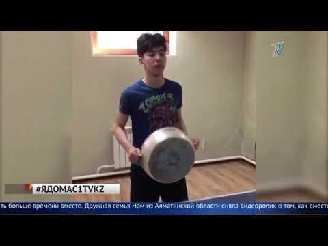 """Первый канал """"Евразия"""" запустил челлендж  #ядомас1tvkz"""