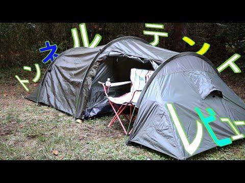 【キャンプ道具】MIL-TEC ミリタリーテント トンネル型 レビュー/このテント、めっちゃカッコイイ♪
