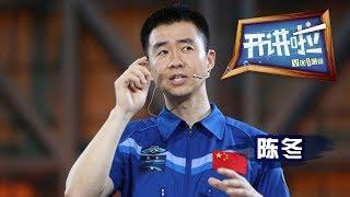 《开讲啦》 神舟十一号航天员陈冬:我是航天员陈冬,我想在文昌发射场出发 20180512 | CCTV《开讲啦》官方频道
