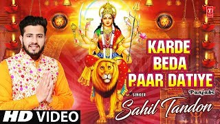 Karde Beda Paar Datiye I Punjabi Devi Bhajan I SAHIL TANDON I New Full HD Song