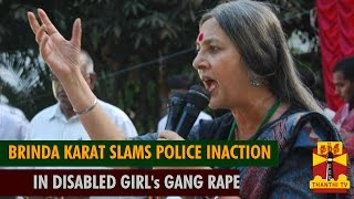 Gang rape of disabled girl in Krishnagiri : Brinda Karat Slams Police inaction