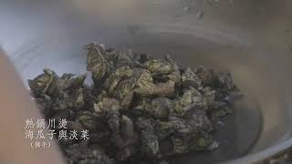 馬祖好食 vol 4 潮間帶