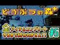 【どうぶつの森+】全アイテムコンプリートするまで終わらないスローライフ【Live】#5