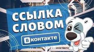 Ссылка словом ВК. Как сделать ссылку словом ВКонтакте?