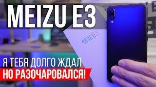 видео Чехлы для Meizu E3