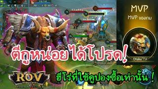 ⚡Garena RoV Thailand #208 | วิธีออกของ ตีกูหน่อยเถอะได้โปรด 5555