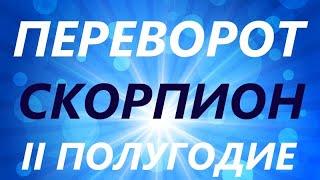 СКОРПИОН ♏ II полугодие 2021года 👍ВРЕМЯ ПЕРЕМЕН...