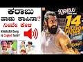 Karabu Song copy from Telugu song? pogaru movie song Karabu tune copied from Telugu song | KannadaTV
