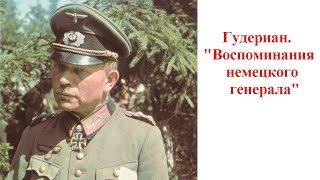 Гудериан ВОСПОМИНАНИЯ НЕМЕЦКОГО ГЕНЕРАЛА