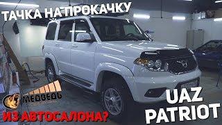 #48 Тачка на прокачку UAZ Patriot СТУДИЯ МЕДВЕДЬ