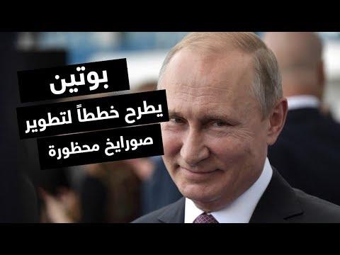 بوتين يطرح خططه لتطوير صواريخ محظورة  - نشر قبل 3 ساعة