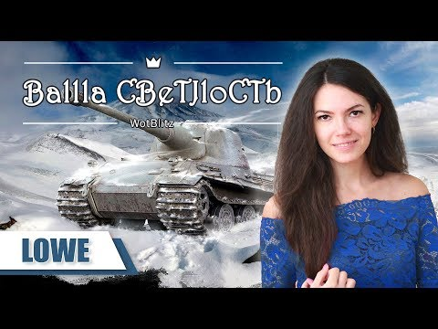 Покупать ли Lowe по скидке? World of Tanks Blitz thumbnail