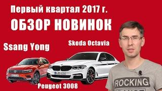 ОБЗОР АВТО НОВИНОК 2017 года, Volkswagen Tiguan, Renault Koleos 2017
