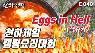 천하제일 우중캠핑 요리대회, 에그인헬, 냉모밀국수, 게…