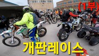 [1부] 영동 개판레이스 산악오토바이 팀전 5인1조 미…