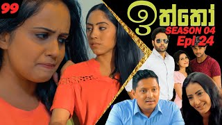 Iththo - ඉත්තෝ | 99 (Season 4 - Episode 24) | SepteMber TV Originals Thumbnail