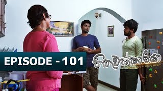 Hithuwakkaraya | Episode 101 | 19th February 2018 Thumbnail