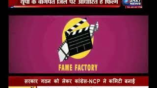 bagpat-ka-dulha-on-jk24x7-national-tv-news-channel