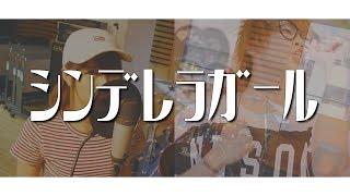 【キンプリ】男と女の歌うシンデレラガール【AMAYA&☆イニ☆】
