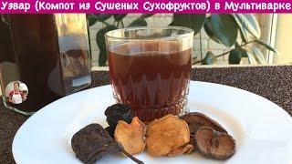 видео Как приготовить компот из сухофруктов: 5 рецептов