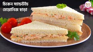 ময়নজ  টকদই ছড়ই বলদশ ফসটফড শপর সবদ চকন সযনডউইচ  Easy Chicken Sandwich recipe