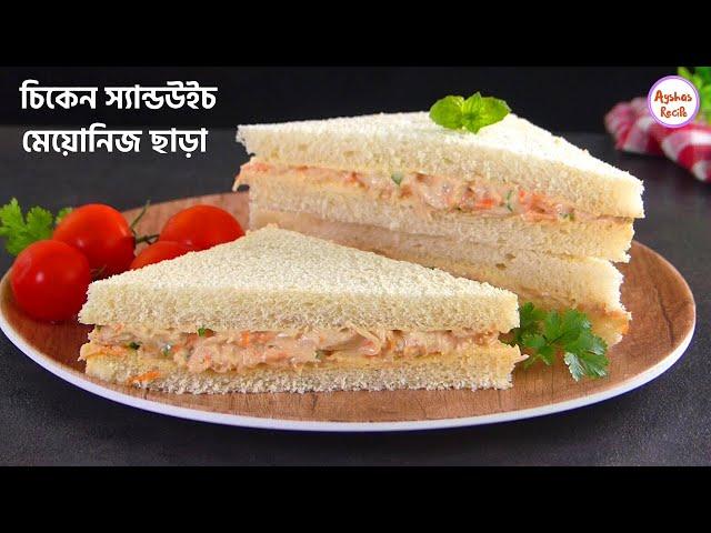 মেয়োনিজ / টকদই ছাড়াই বাংলাদেশী ফাস্টফুড শপের স্বাদে চিকেন স্যান্ডউইচ | Easy Chicken Sandwich recipe