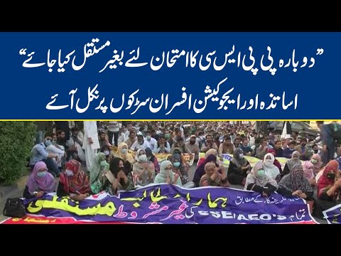Teachers, education officers take it to roads demanding permanent jobs