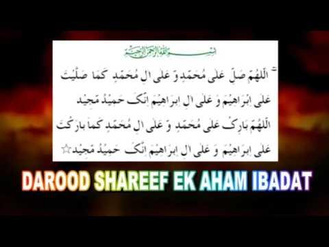 दुरूद शरीफ एक अहम इबादत__Darood Shareef Ek Aham Ibadat    Taqreer    Islamic Devotional