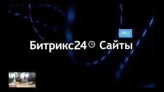 Сайты PRO: Многостраничный сайт и новинки сайтостроения