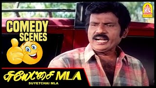 Suyetchai MLA Tamil Movie | கவுண்டமணி சூப்பர் காமெடி 01 | Sathyaraj | Goundamani | Abitha
