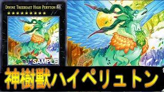 【遊戯王ADS】 神樹獣ハイペリュトン
