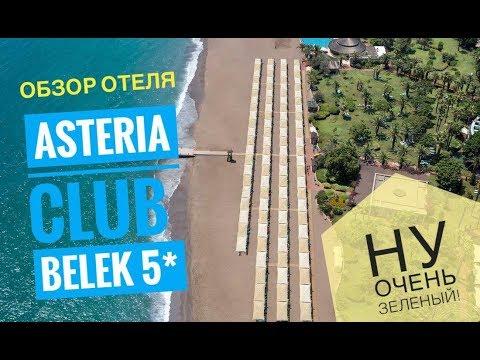 Уникальный отель - ASTERIA CLUB BELEK 5*/HV1 обзор отеля! Турция,  Белек 2019