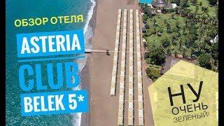 Уникальный отель ASTERIA CLUB BELEK 5 HV1 обзор отеля Турция Белек 2019