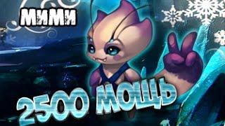 Prime World - Мими 2500Мощь в силу