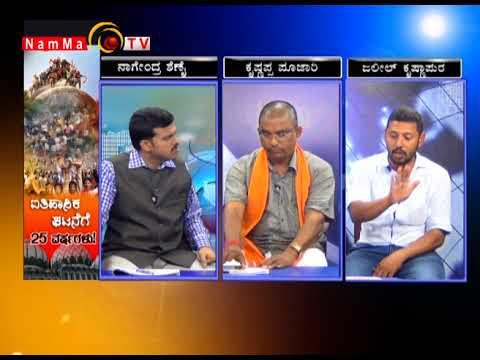 NAMMA TV - 25 years for Babri Mosque demolition, Krishnappa Poojary, Jalil Krishnapur