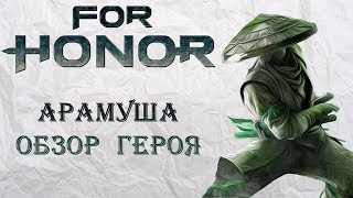 For Honor - Арамуша / Обзор героя