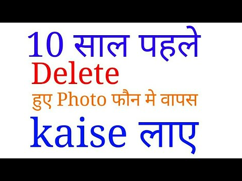 How to recovering delete photo.....india technical knowledge