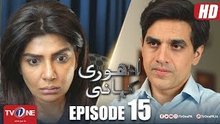 Adhuri Kahani | Episode 15 | TV One Drama | 27 December 2018
