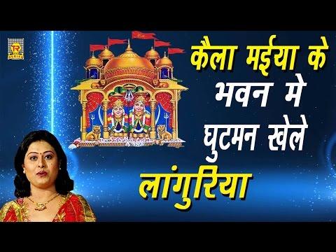 कैला मईया के भवन में घुटमन खेले लांगुरिया | Kaila Maiya Ke Bhwan Me Ghutman | Anjali Jain