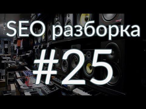 SEO разборка #25   магазин аудио Минск   Анатомия SEO