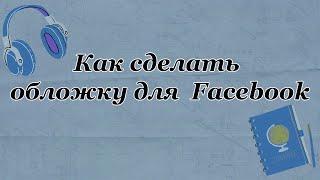 Как сделать обложку для  Facebook