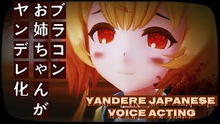 Yandere Onee-san Japanese Voice Acting Practice || ブラコンお姉ちゃんがヤンデレ化【カヘル】