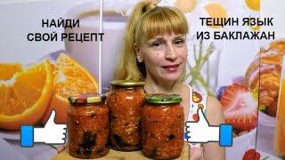 Тещин язык из баклажанов на зиму вкусный рецепт заготовки и консервации салата