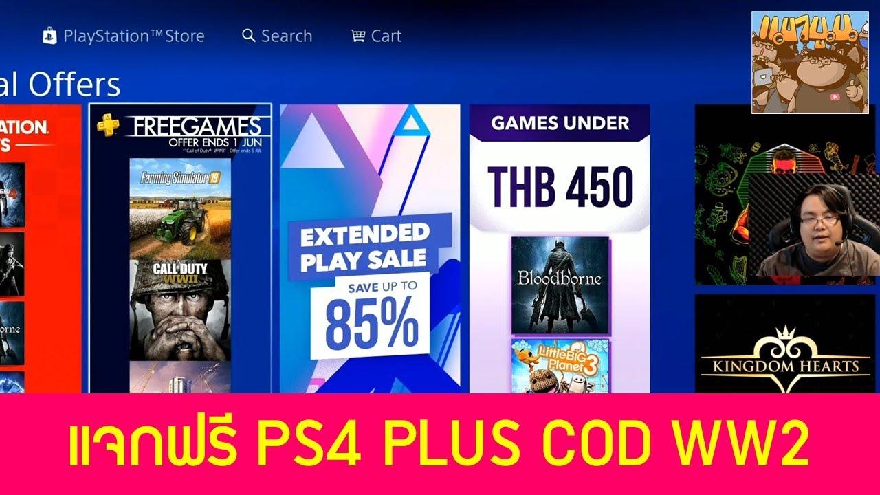 เกมแจกฟรี PS4 Call of Duty WW2 PS Plus ไปโหลดกันได้ : ข่าวเกม