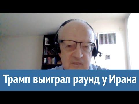 Андрей Пионтковский: Трамп